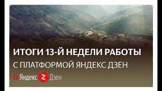 Яндекс Дзен | Итоги 13-й недели работы с платформой | Хроники аборигена. Заработок в интернете