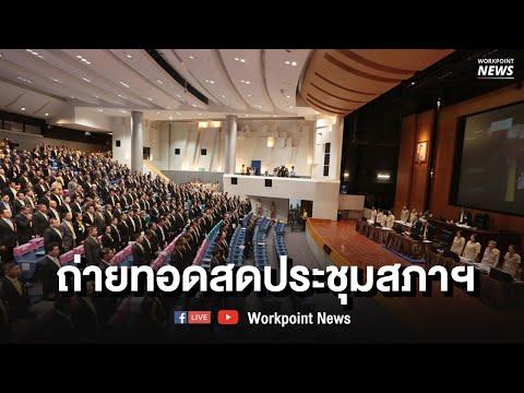 ถ่ายทอดสด การประชุมสภาผู้แทนราษฎร ครั้งที่ 2