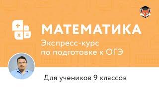 Экспресс-подготовка к ОГЭ по математике. 9 класс. Задание 2