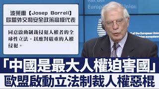 劍指中共!歐盟啟動立法制裁人權惡棍|新唐人亞太電視|20191217