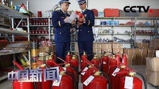 [中国新闻] 消防执法改革 取消和精简三项消防审批 | CCTV中文国际