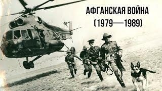 Афганская война(1979—1989)