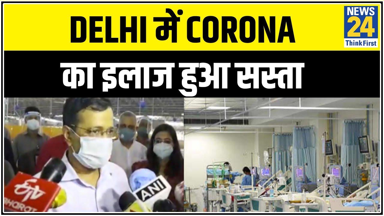 Delhi में Corona इलाज हुआ सस्ता, इलाज की दरें एक तिहाई तक घटाई गई    News24