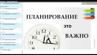 Без него никуда! долгосрочное и краткосрочное  планирование  Давыдова Яна