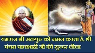 यमराज भी सतगुरु को नमन करते हैं, सतगुरु नरकों से छुडाते हैं, Shri Anandpur Satsang 019
