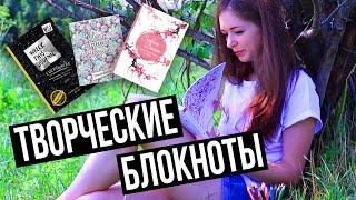 Обзор творческих блокнотов ЭКСМО / Уничтожь меня / Сегодня или никогда / Unboxing / 🐞 Afinka