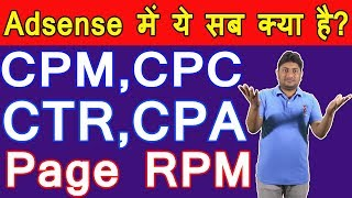 What Is page CTR, CPC, CPM, CPA And Page RPM In Google Adsense | Full Explained In Hindi