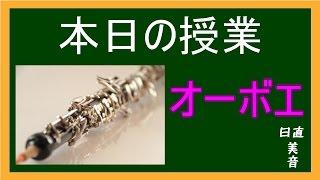 吹奏楽で使われている楽器の歴史を学ぼう!【オーボエ編】
