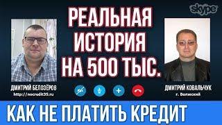 Нечем платить кредит,что будет.Долг в 500 тысяч рублей в банках Ренессанс,Русский Стандарт.