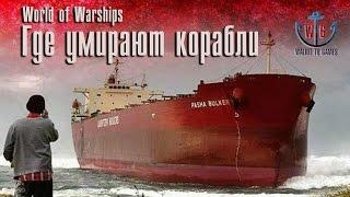 Где умирают корабли? (World of Warships)(, 2015-02-17T09:34:44.000Z)