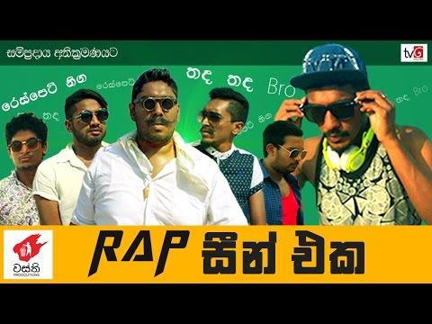 "Rap සීන් එක   Wasthi Productions ""වස්ති"""