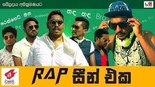 "Rap සීන් එක - Wasthi Productions ""වස්ති"""