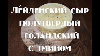 Ле́йденский сыр  голландский сыр, который изготавливается из коровьего молока  Рецепт приготовления