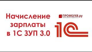 Начисление зарплаты в 1С ЗУП 3.0 - Самоучитель 1С ЗУП 8.3