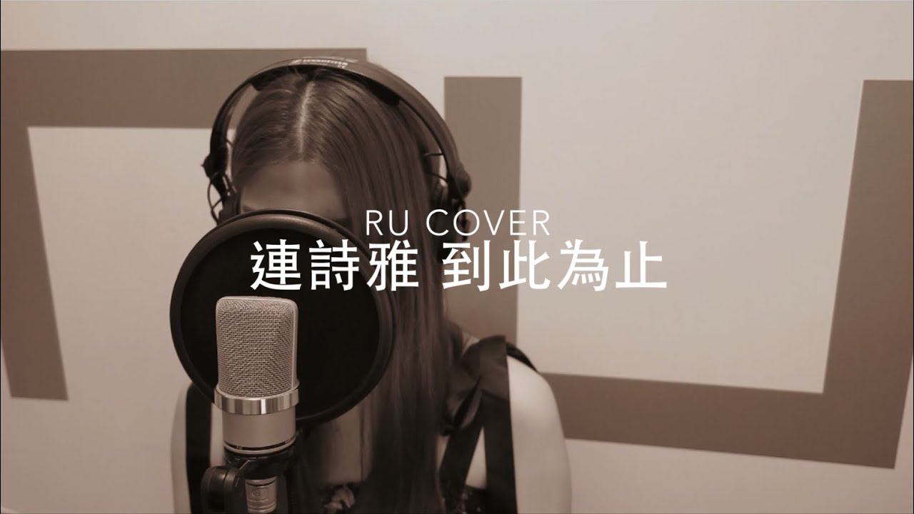 連詩雅 到此為止 Shiga (cover by RU)
