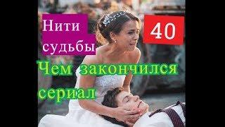 Нити судьбы  сериал Чем закончился сериал! 40 серия Мереживо долі