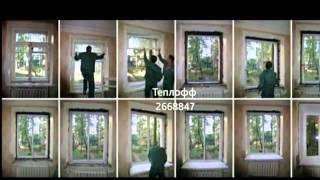 видео Хорошие Окна ООО