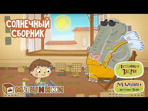 Летающие звери Солнечный сборник Серии Летающих зверей, Малышей и Машинок