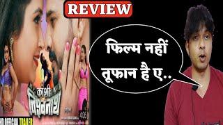 Kashi vishwanath Bhojpuri movie official trailer Ritesh pandey & Kajal Ragwani Review by mahesh pa
