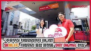 [SKinno News] 주유부터 차량관리까지 앱 하나…