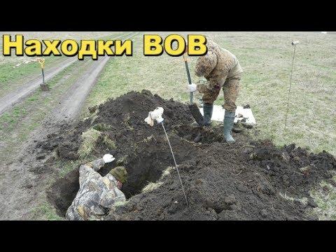 Коп по войне Раскопки у окопов