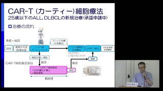 2018/8/11-12開催「Japan Cancer Forum2018」 リンパ腫・白血病に対する...