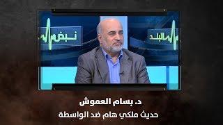 د. بسام العموش - حديث ملكي هام ضد الواسطة