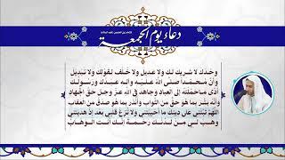 دعاء يوم الجمعة | الخطيب الحسيني عبدالحي آل قمبر
