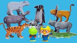 뽀로로마을 사파리 동물원에 뽀로로기차를 타고 가서 사자 호랑이 펭귄 악어 얼룩말 하마 북극곰 친구를 만들어 줘요  동물만들기 놀이