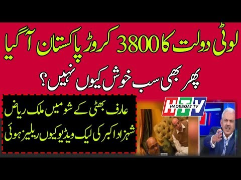 Haqeeqat TV: Pakistan Got 38 Arab Rupees From London Due to Malik Riaz