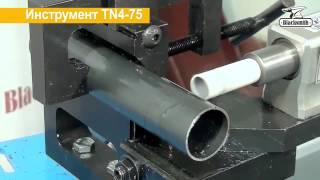 Приспособление для обрезки седловин на торцах труб TN4-75(Ручное приспособление (резак, ножницы, инструмент) TN4-75 Blacksmith предназначен для обрезки сопряжений (седловин..., 2015-06-25T10:43:40.000Z)