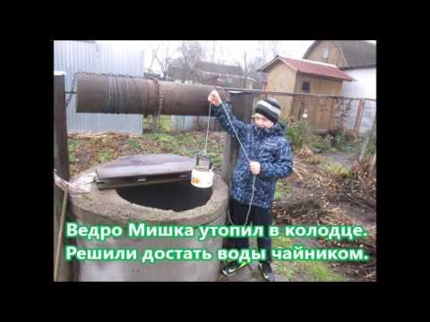 Буктрейлер Н.Носов Мишкина каша