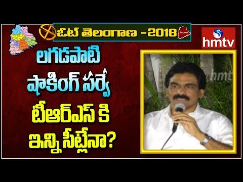 Lagadapati Rajagopal Survey on Telangana Elections 2018 | Telangana Exit Polls 2018 | hmtv