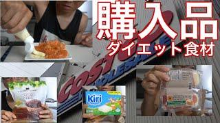 【コストコ購入品】ダイエット食材を紹介します【糖質制限】