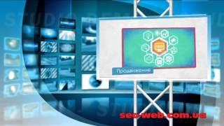 SEO Web: создание и продвижение сайта(Компания SEO Web занимается созданием и продвижением сайтов для бизнеса. Наш сайт http://seo-web.com.ua/. У нас вы можете..., 2014-08-12T09:20:14.000Z)