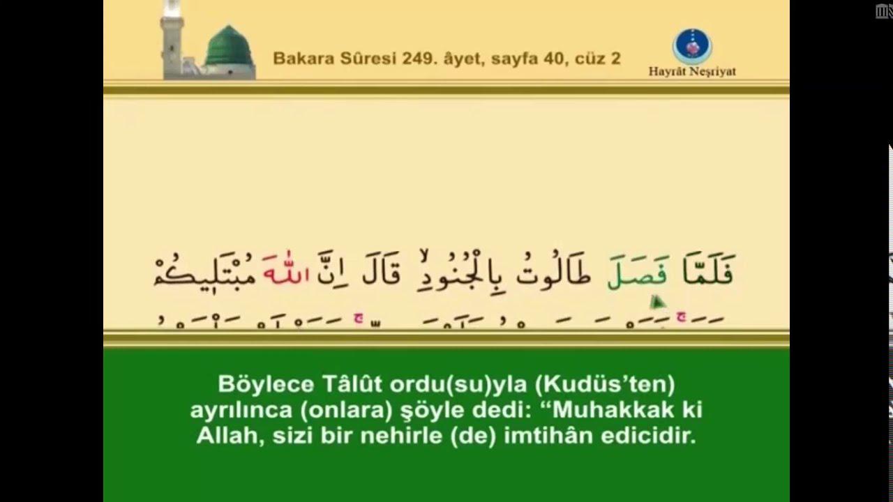 Kur'an i kerim bakara suresi sayfa 40  Cuz 2 kelime takipli