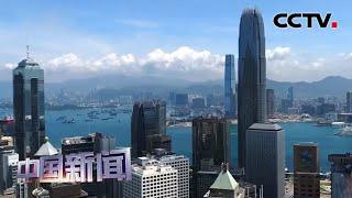 [中国新闻] 香港青年团体人士等支持涉港国安立法 | CCTV中文国际