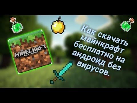 Как скачать Minecraft на андроид без вирусов?-Ответ здесь!!!