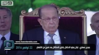 مصر العربية   بعرض عسكري.. لبنان يعاود الاحتفال بذكرى الاستقلال بعد عامين من الانقطاع