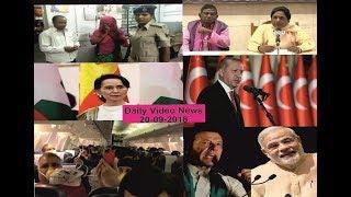 [20/09/2018] Daily Latest Video News: #Turky #Saudiarabia #india #pakistan #America #Iran