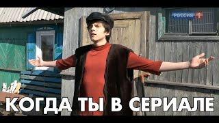 ЖИЗНЬ В РОССИЙСКОМ СЕРИАЛЕ [Пикули]