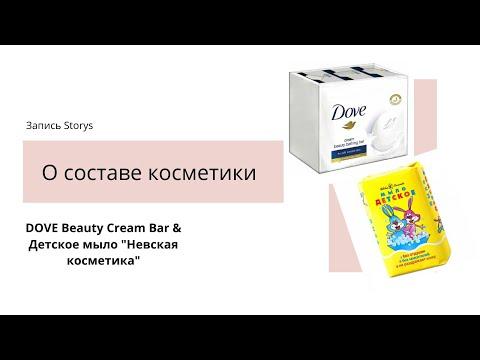 """Разбор состава: DOVE Beauty Cream Bar & Детское мыло """"Невская косметика"""""""