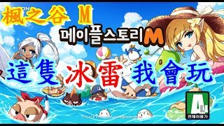 【遊戲Boy不要s】【楓之谷M】這隻冰雷我會玩/韓服職業排行第一名玩法分享