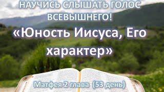 Мф. 2(53 день)Иисус ненавидит грех,но любит грешника.Никогда не отстаивал Свои права.Авторитет-выше.