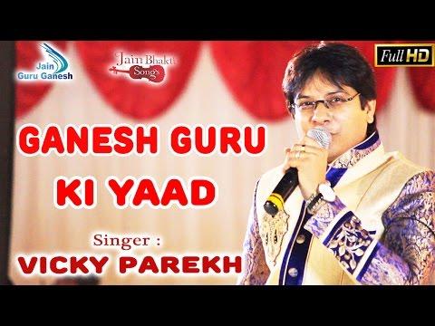 गणेश गुरु की याद - Ganesh Guru Ki Yaad | Vicky Parekh | New Jain Song | Jainguruganesh