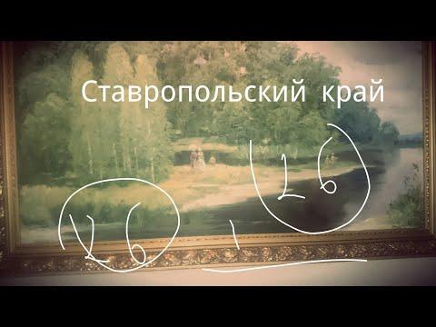 Ставропольский крайСанаторий #Дубовая_рощаОтдыхаем вместе со мной