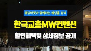 한국교총MW컨벤션 서초구웨딩홀 넓은 녹지의 자연경관과 …