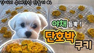 강아지 간식 만들기 6편 - 단호박 쿠키 (몸에 좋은 …