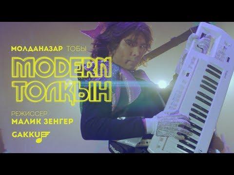 Moldanazar - Сенің жаныңда - Видео из ютуба