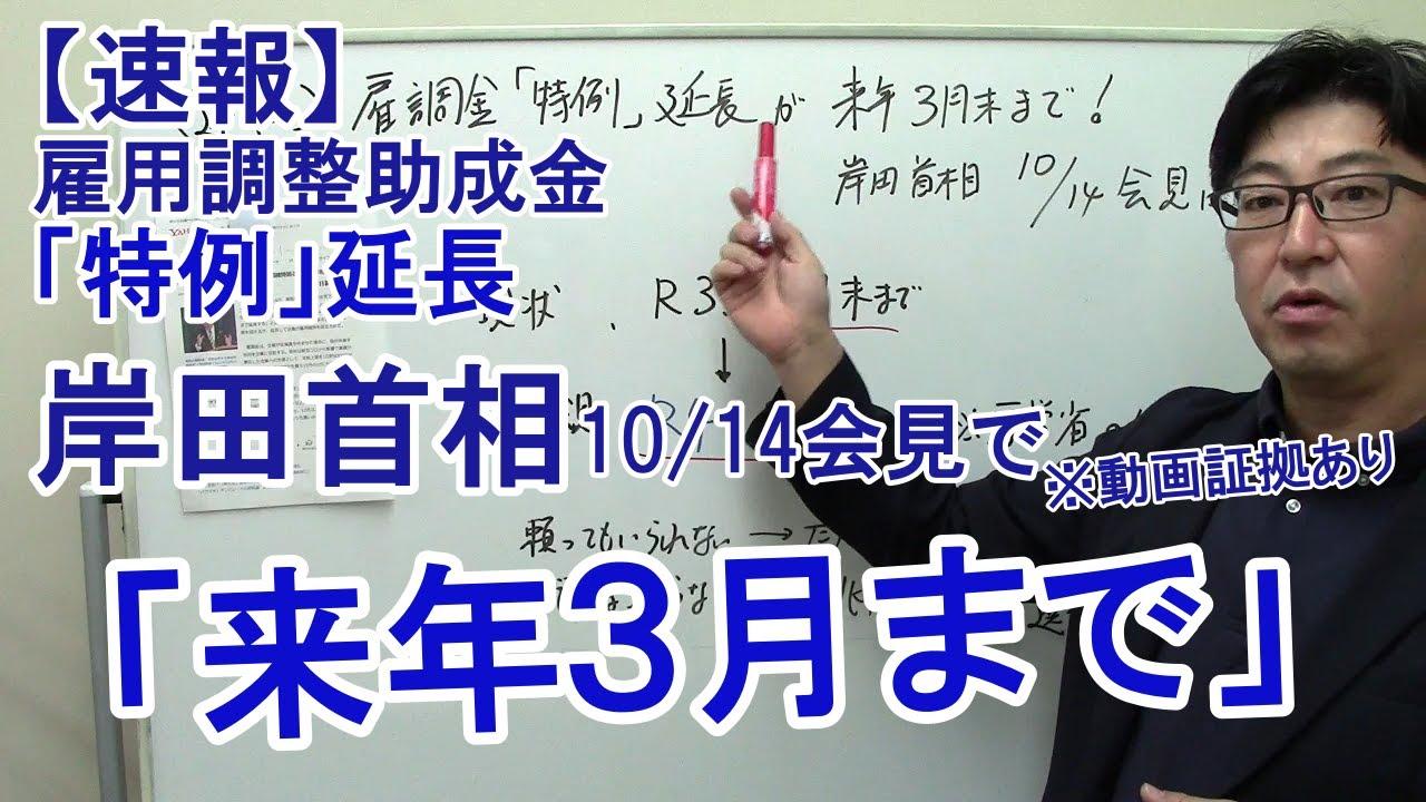 【最新】助成金「雇調金コロナ特例」延長 岸田総理が3月末までと会見で 実際の動画も【社労士解説】